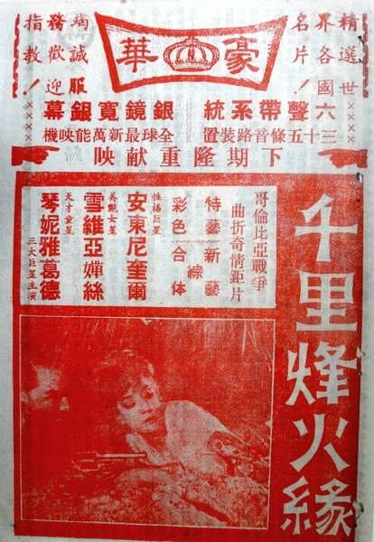 千里烽火緣(1964).jpg