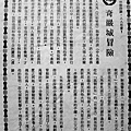 奇嚴城冒險(本事).JPG