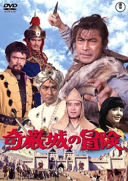 奇嚴城冒險(1966).jpg