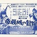 奇嚴城冒險(1966)-03.jpg