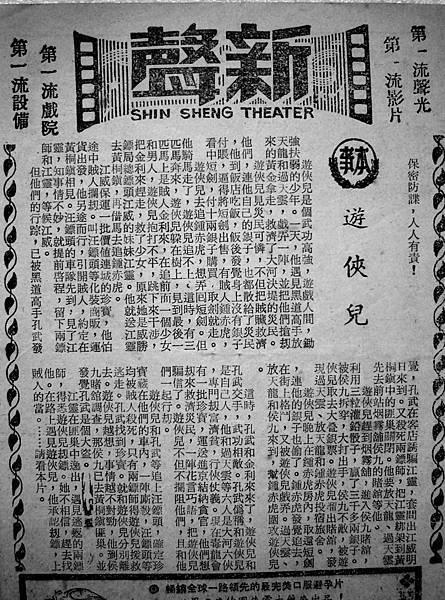 遊俠兒(本事).JPG