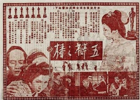 五瓣之樁(1964)-01.jpg