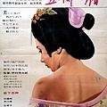 五瓣之樁(1964)-02.jpg