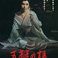 五瓣之樁(1964)-03.jpg