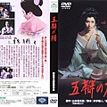 五瓣之樁(1964)-04.jpg