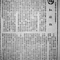 紅辣椒(本事).JPG