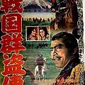 馬賊(1959)-02.jpg