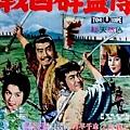 馬賊(1959)-01.jpg