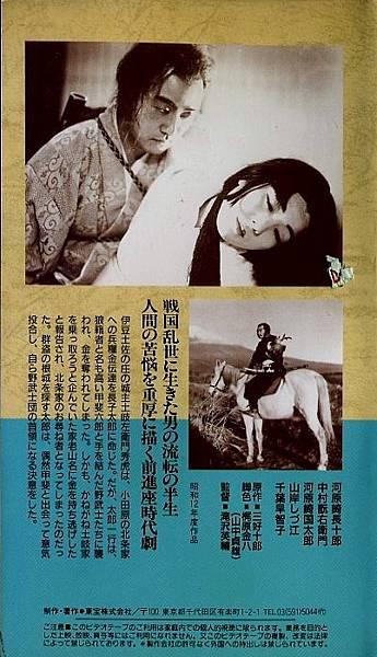 馬賊(1937)-03.jpg
