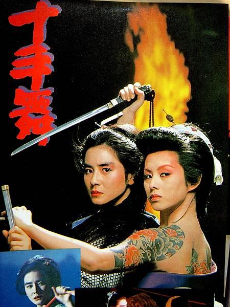 十手舞(1986).JPG