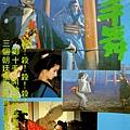 十手舞(1986)..JPG