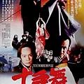 十手舞(1986)....jpg