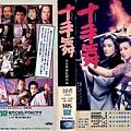 十手舞(1986)-05.jpg