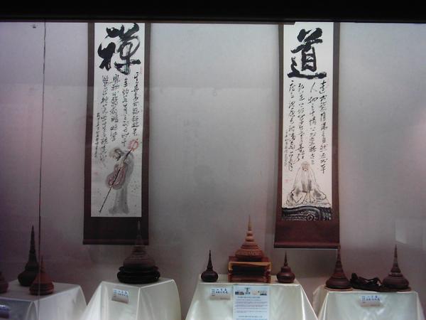林昭地師生陶藝展01 018[1].jpg