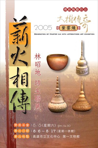 薪火相傳poster050815.jpg