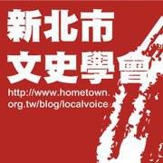 文史學會logo.jpg