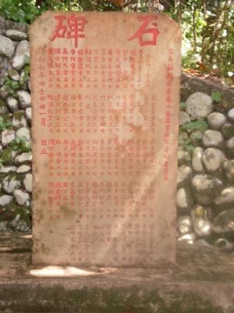 31土地廟左側深具歷史意義的寄附碑.JPG