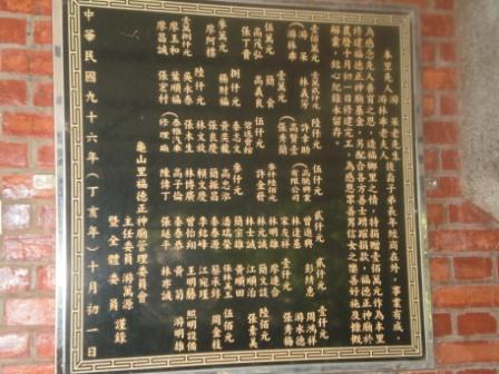 32時至2007年土地廟重修捐獻者名牌.JPG