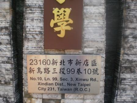 10龜山國小校址.JPG