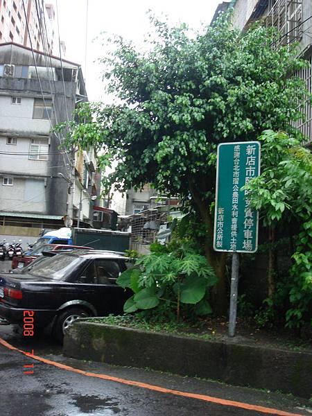 大坪林東圳加蓋作為停車場造福地方居民