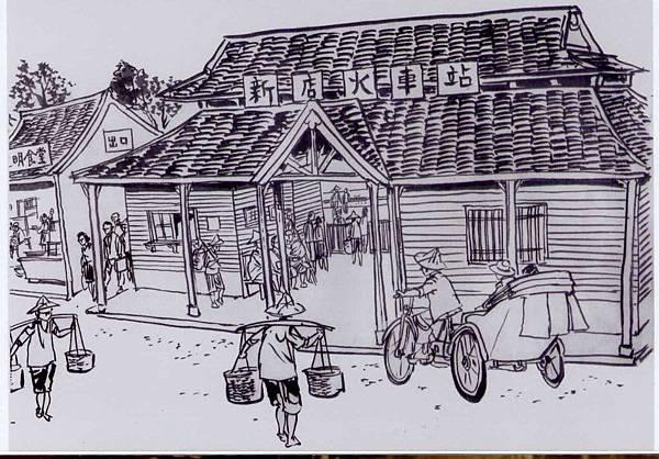 萬新鐵路新店站