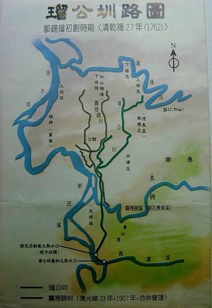 瑠公農田水利會繪製的1762年初建的瑠公圳圳路圖