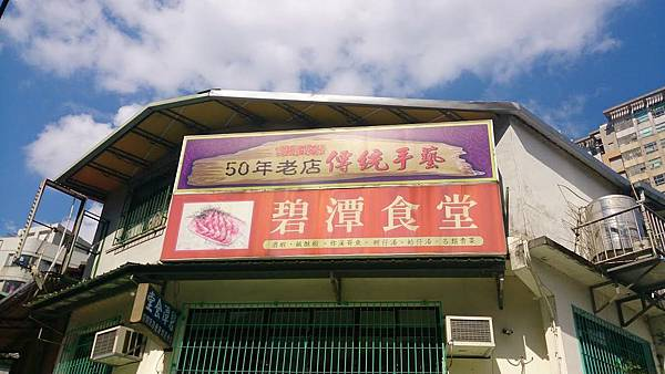 1956年開業的碧潭食堂