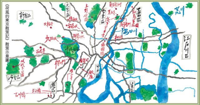 荷風的東京散策記