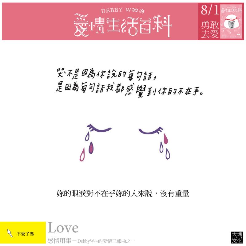 Love感情用事01