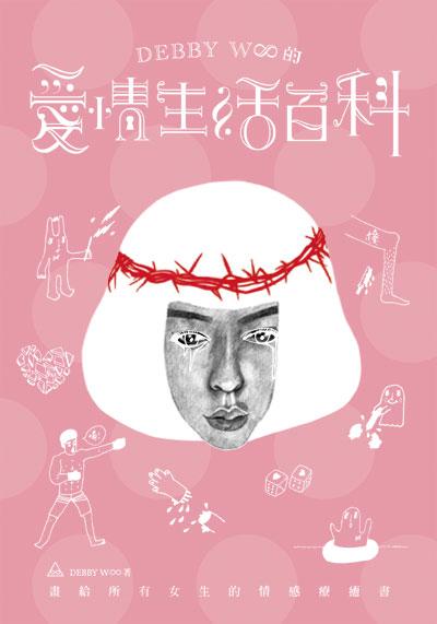 《Debby Woo的愛情生活百科》封面