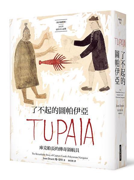 了不起的圖帕亞-立體書