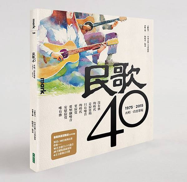 《民歌40》立體書封+貼紙