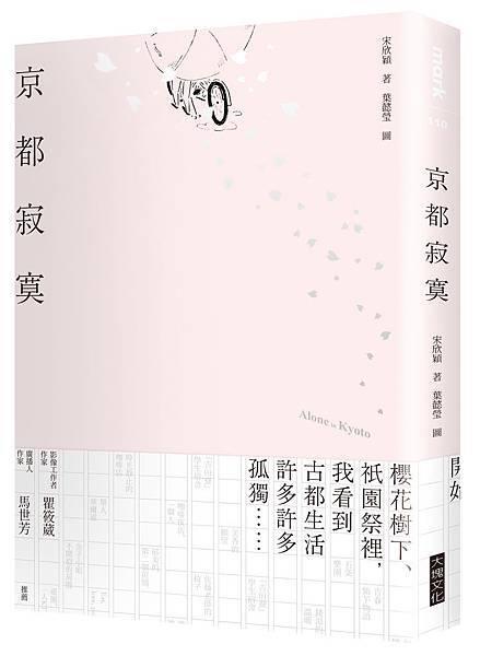 京都寂寞立體書+書腰