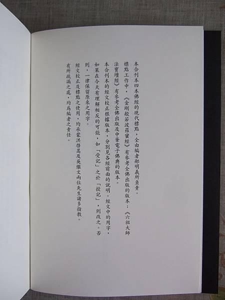 《金剛經合刊本》說明