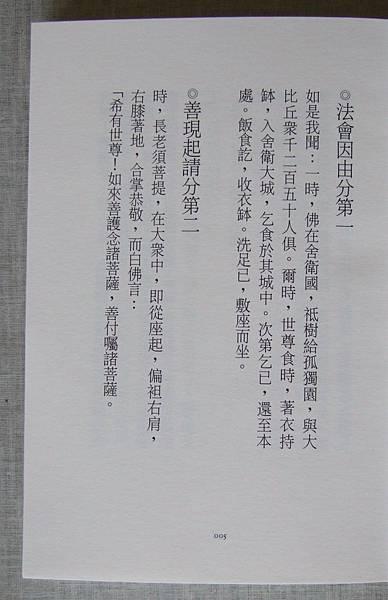 合刊本的《金剛經》內容-1