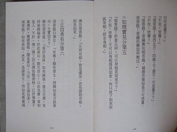 合刊本的《金剛經》內容-3