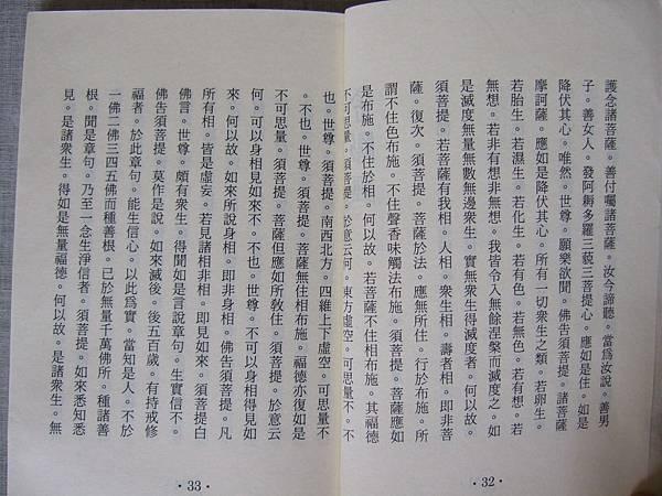 坊間《金剛經》B-內容-2