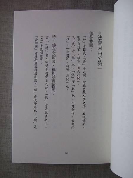 合刊本的《金剛經口訣》內容
