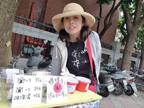 青木由香在師大門口賣飯團