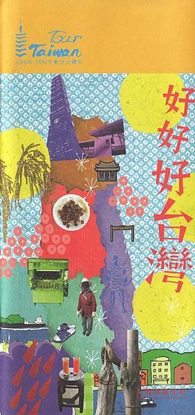 幫觀光局設計的台灣旅行小冊子