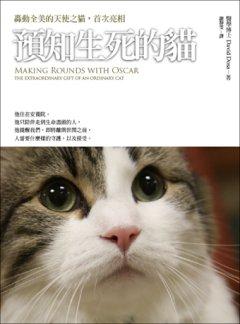 預知生死的貓 - 封面240.jpg