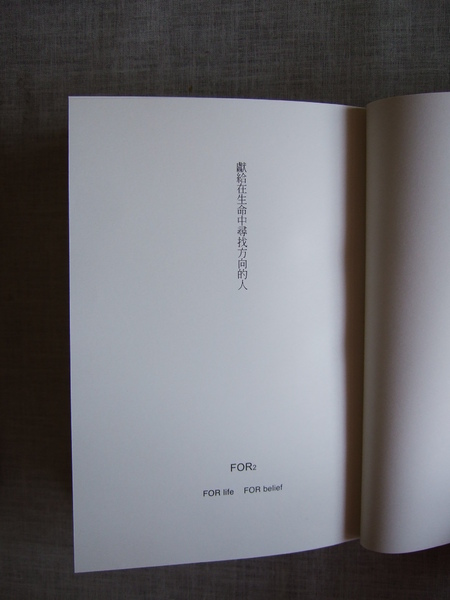 翻開第一頁-->獻給在生命中尋找方向的人