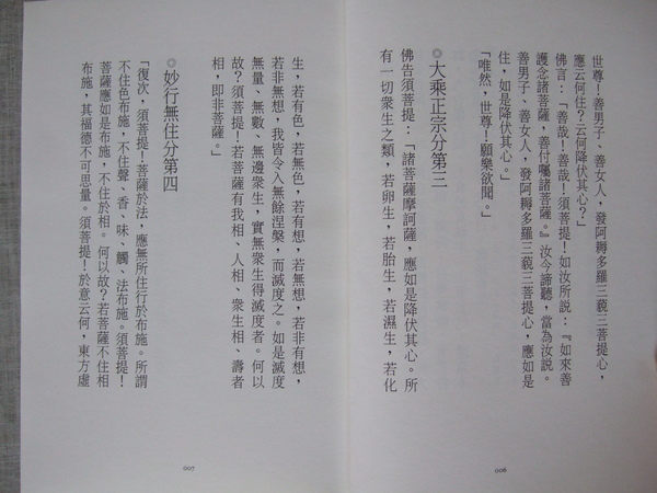 合刊本的《金剛經》內容-2