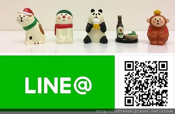 line@ 暖樂 loftwarm