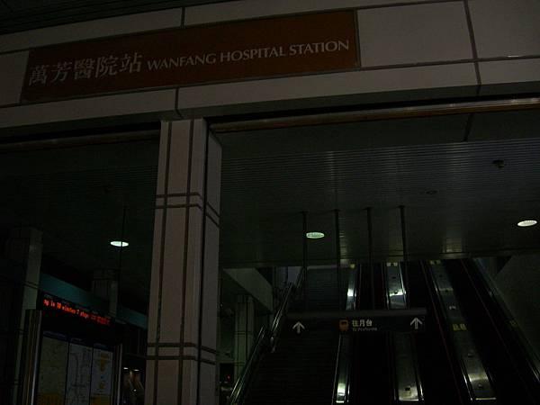 捷運萬芳醫院站出入口