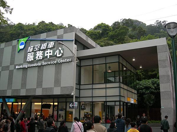 貓纜旅遊服務中心