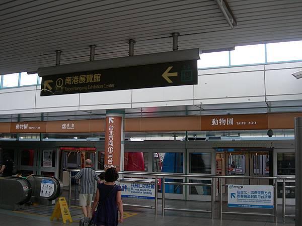 動物園站(2)