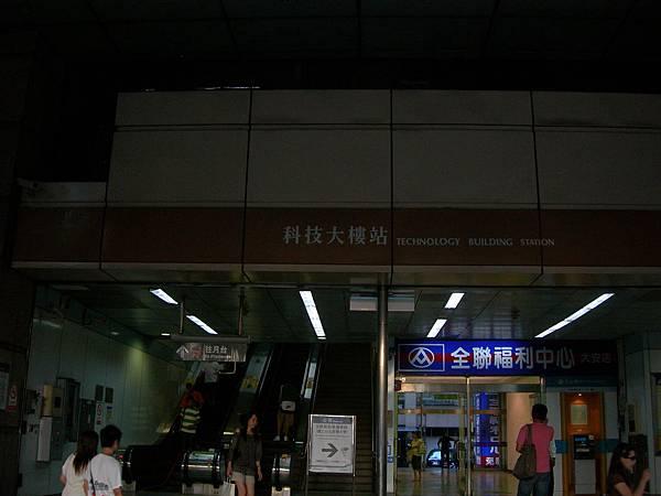 科技大樓站的出口