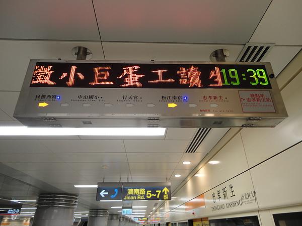 新莊線新款的旅客資訊顯示器