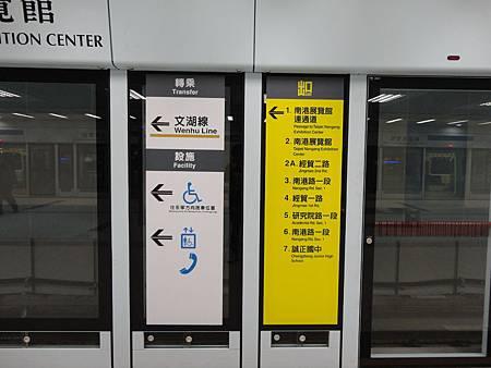 南港展覽館站月台門上的指標.JPG